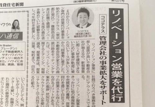2017年5月8日号 賃貸住宅新聞に掲載して頂きました。