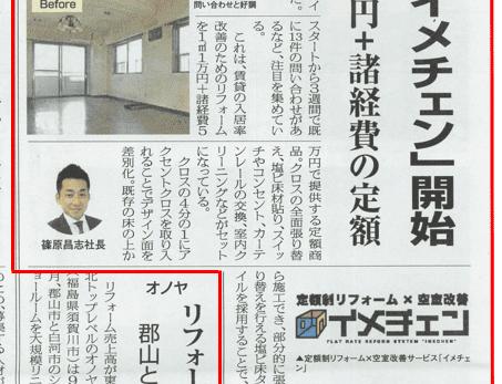 2018年9月10日リフォーム産業新聞に「イメチェン」の記事が掲載されました。