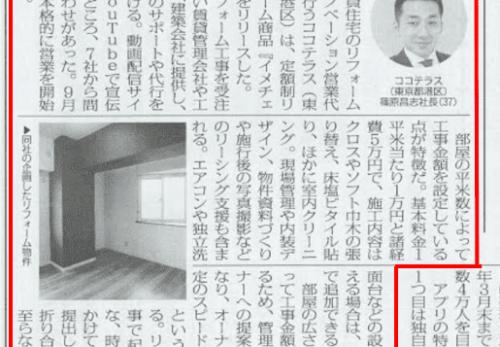 2018年9月3日「賃貸住宅新聞」に掲載されました。