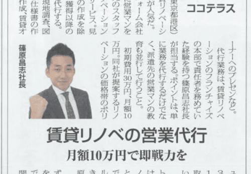 2018年9月3日「リフォーム産業新聞」に掲載されました。