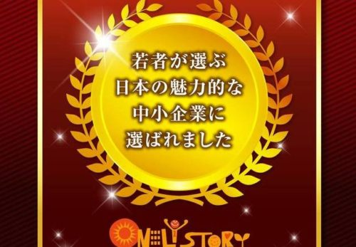 若者が選ぶ日本の魅力的な中小企業に選ばれました!